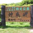 神威岬入り口